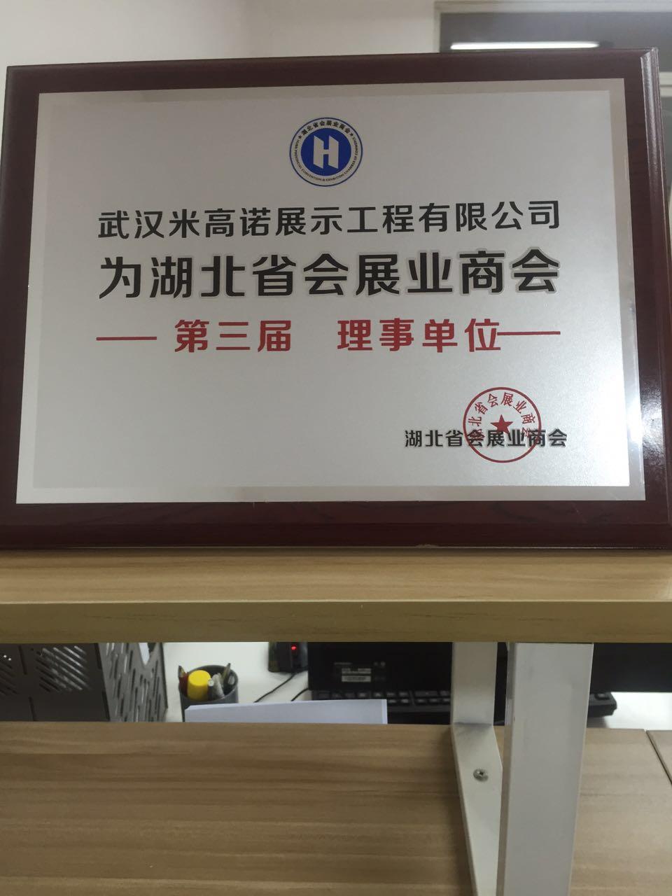 """米高诺展示荣获湖北省会展业商会""""第三届理事单位""""职称"""