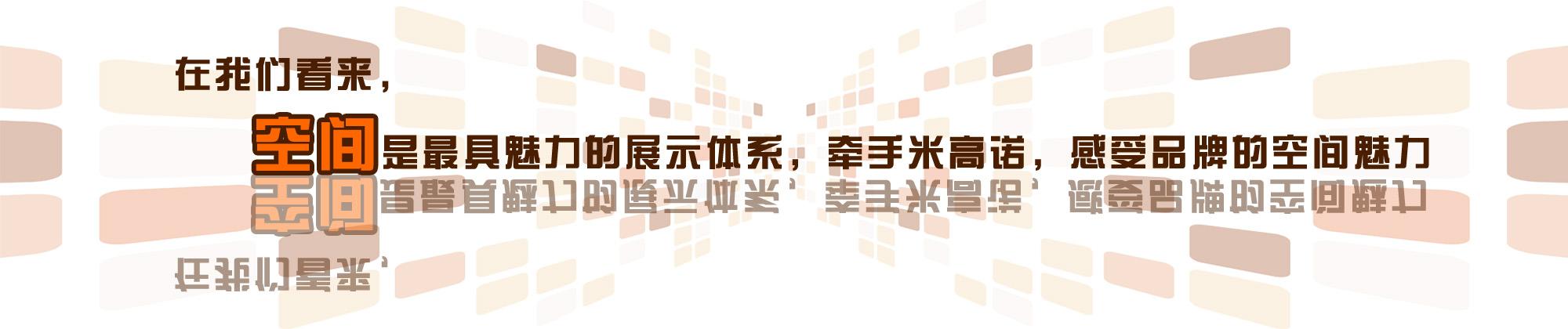 长沙展览公司/展台设计/制作/搭建/工程/特装设计-长沙米高诺展示工程有限公司